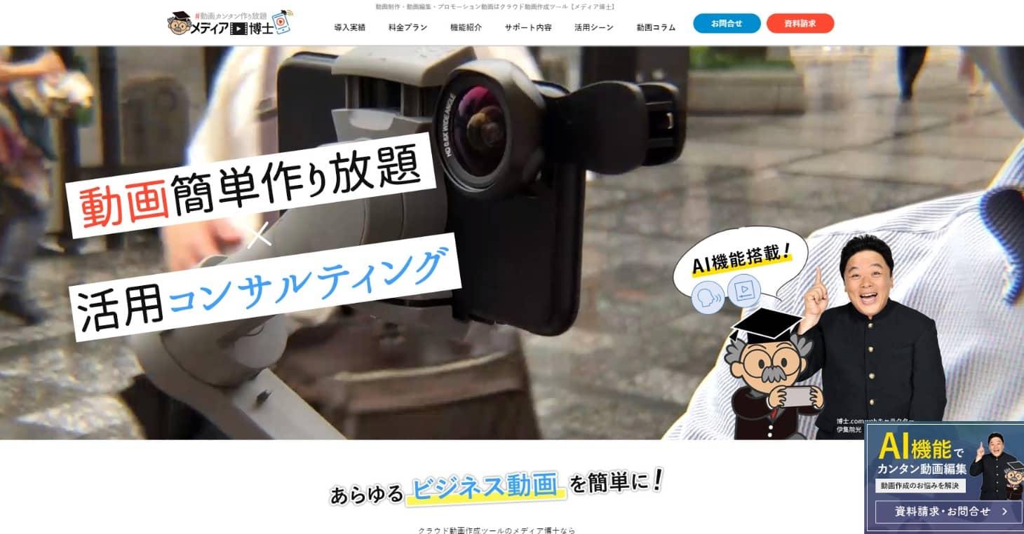 WEBシステム開発事例-メディア博士 - 株式会社リンクネット