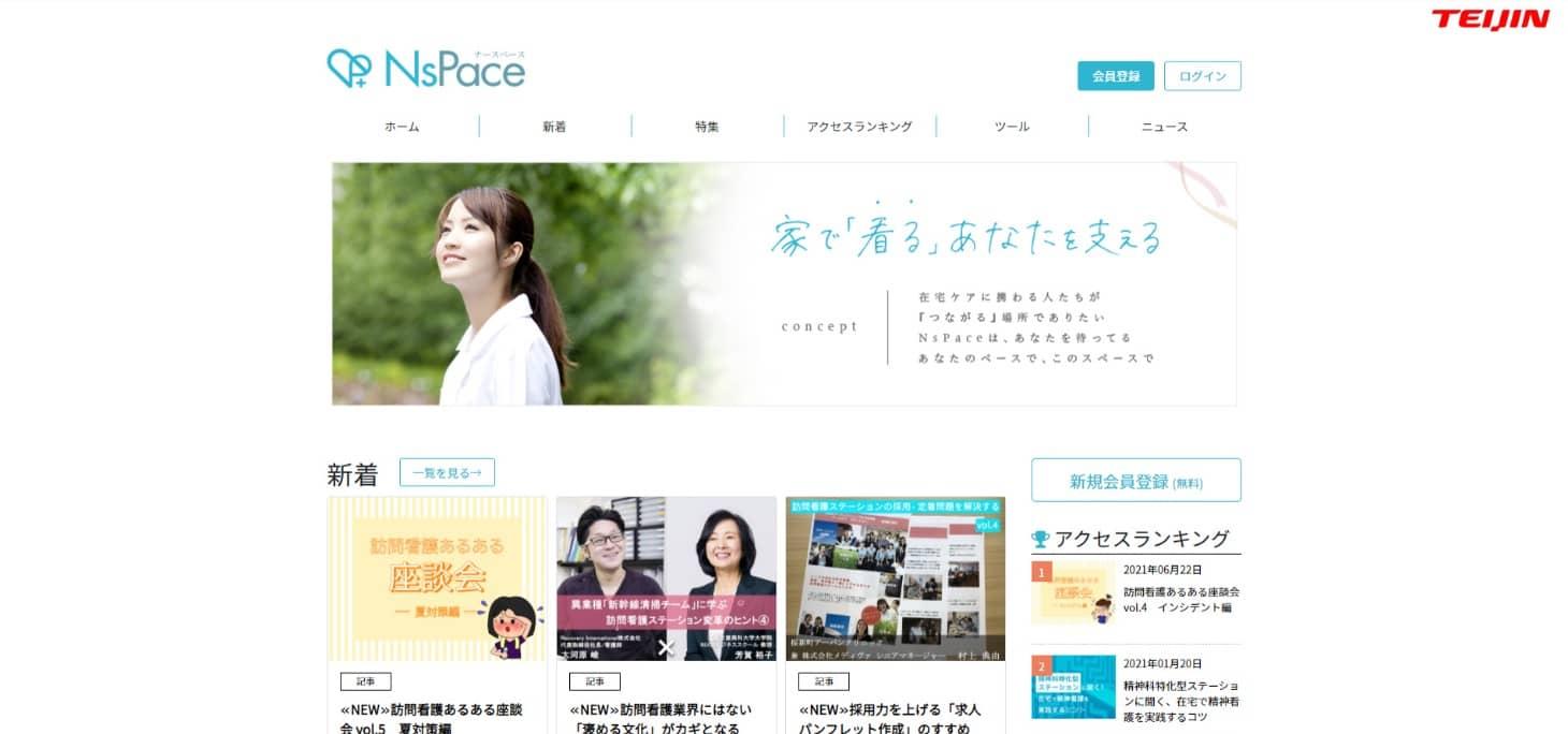 WEBシステム開発事例-NsPace - 株式会社リンクネット