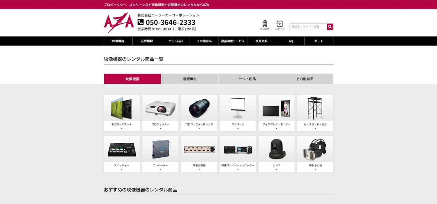 WEBシステム開発事例-AZA - 株式会社リンクネット