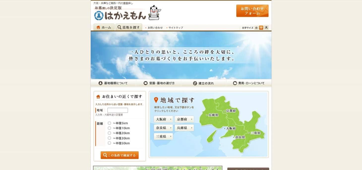 WEBシステム開発事例-はかえもん - 株式会社リンクネット
