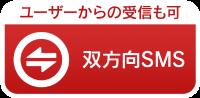 ユーザーからの受信も可 双方向SMS -メディアSMS