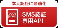 SMS認証専用API 本人認証に最適化 -メディアSMS
