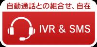 IVR&SMS 自動通話との組合せ、自在 -メディアSMS
