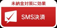 SMS決済 未納金対策に効果 -メディアSMS