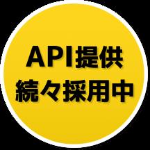 API提供 続々採用中 -メディアSMS
