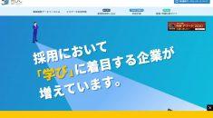 WEBシステム開発事例-求人マッチングサイト - 株式会社リンクネット